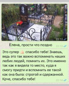 изображение_viber_2021-01-19_15-07-04